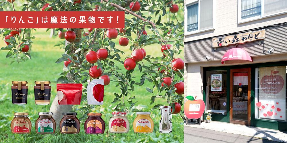 「りんご」は魔法の果物です!